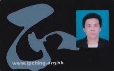 Kartu-member-Ip-Ching1